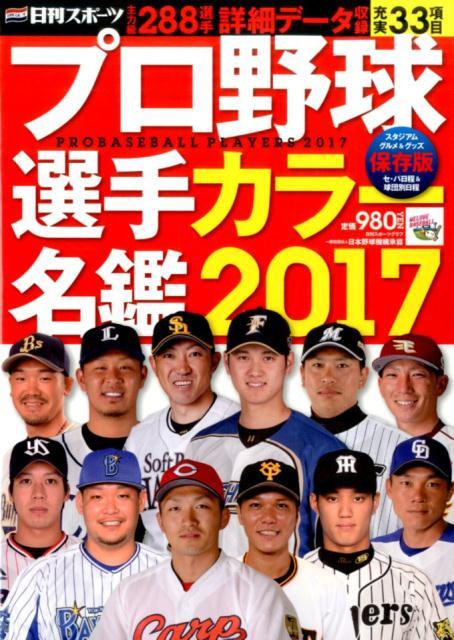 プロ野球選手名鑑カラー2017