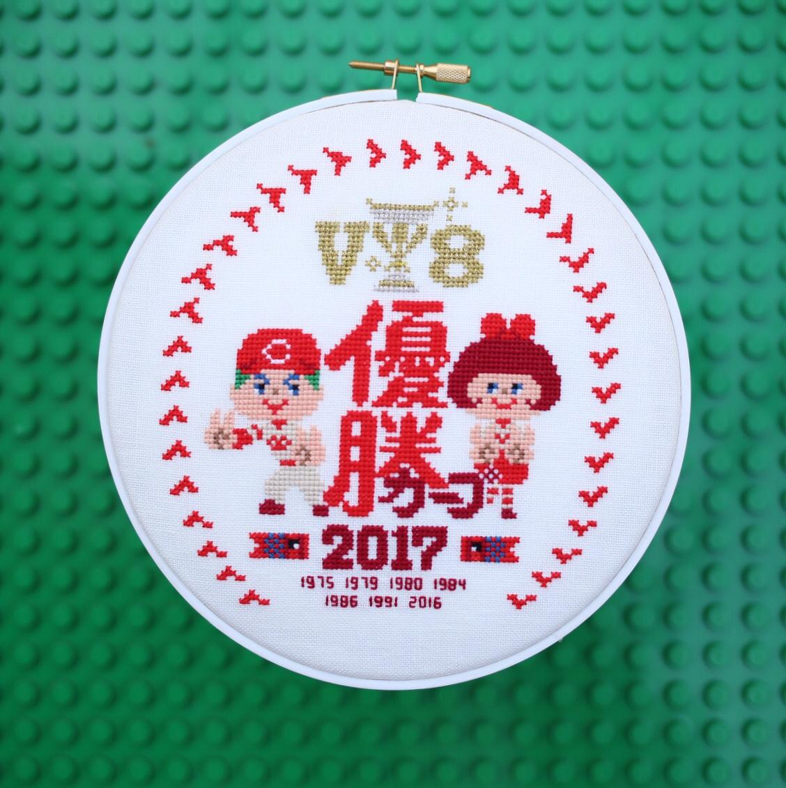 広島カープ優勝記念ステッチ2017
